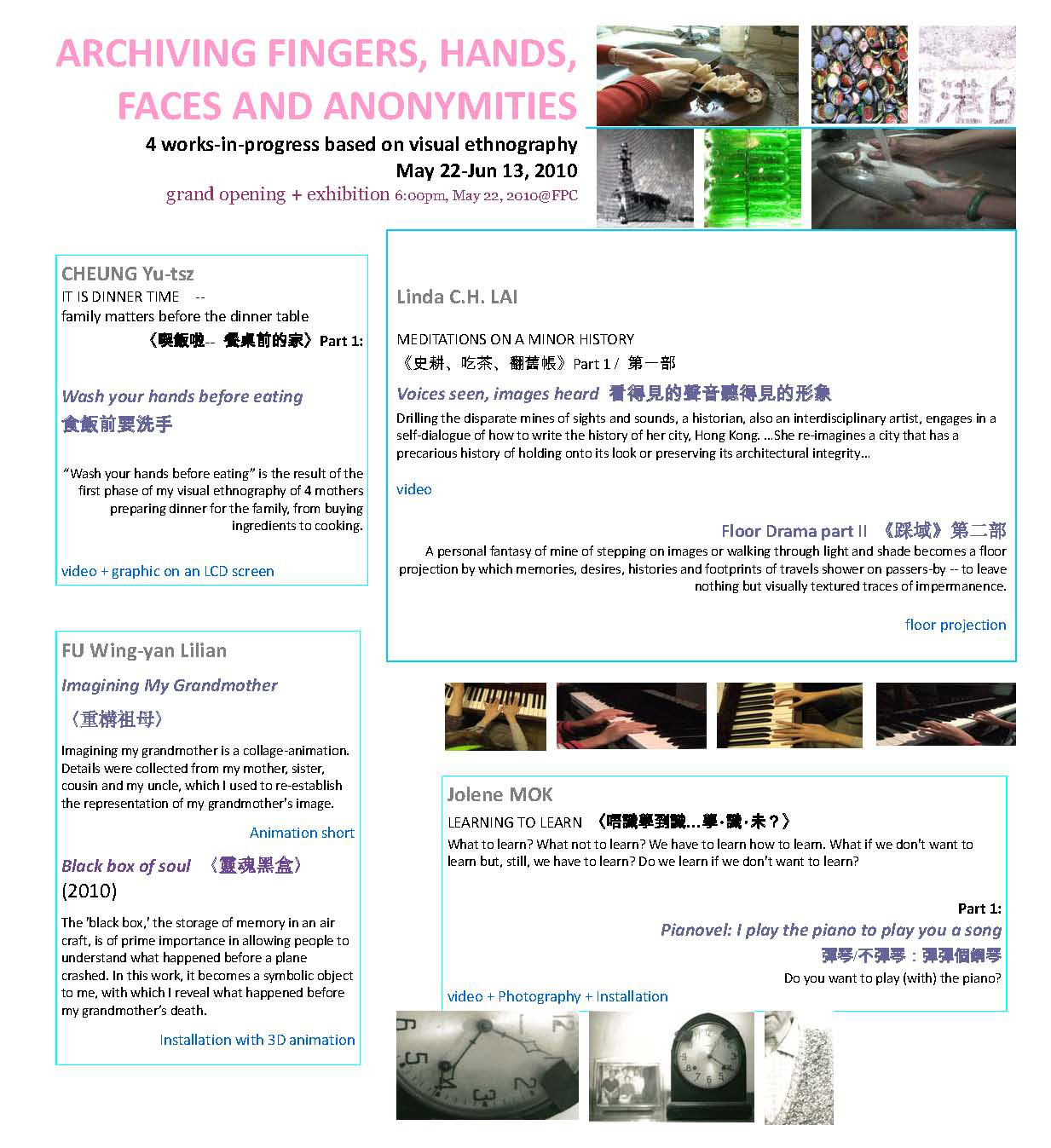 """Archiving Fingers, Hands, Faces & Anonymities"""" – FPC's 1st"""