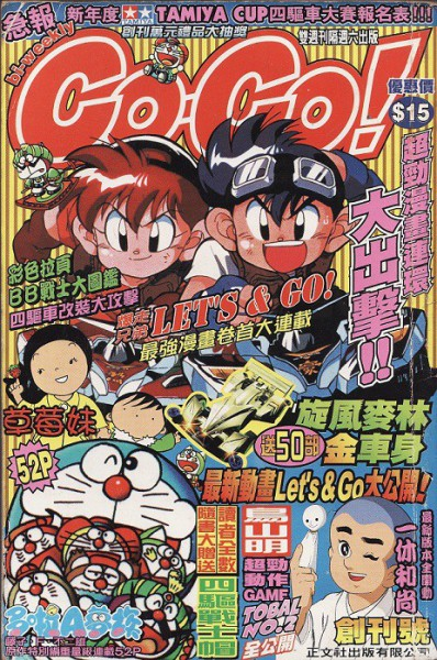 Co-co! inaugural issue, February 1997